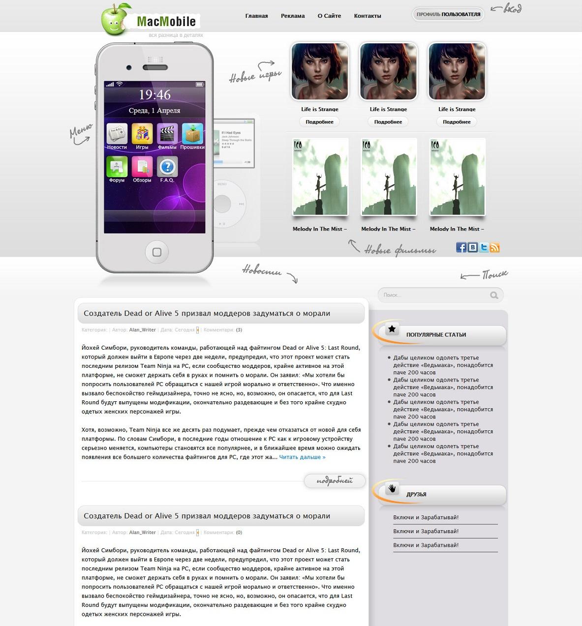 Мобильный шаблон Macmobile для uCoz